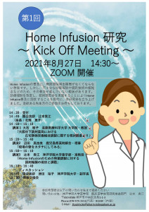 20210827_homeinfusion